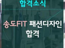 송도 FIT 패션디자인학과 합격